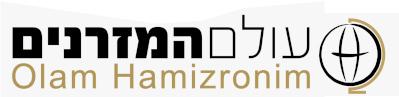 Olam Hamizronim